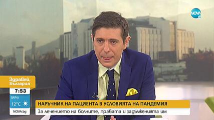 Станимир Хасърджиев: Предстоят най-тежките месеци от началото на кризата