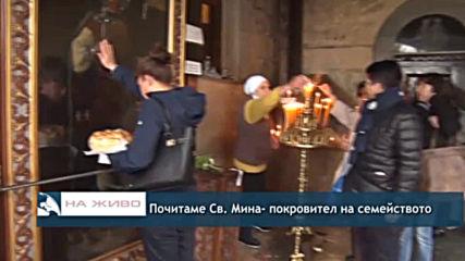 Почитаме Свети Мина - закрилникът на семейството