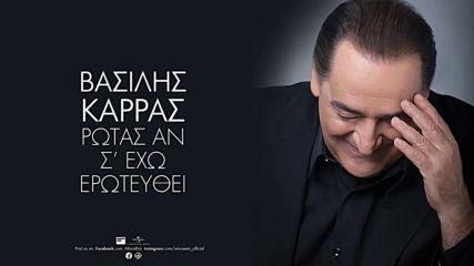 Василис Карас ► Едно извинение искам само