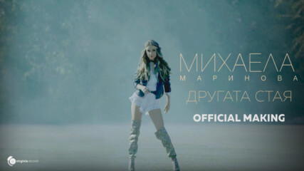 Mihaela Marinova - Drugata Staya (Official Making)