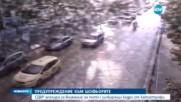 СДВР разпространи записи от тежки катастрофи