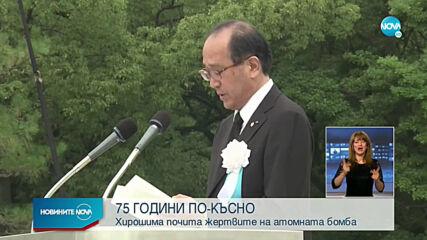 Минута мълчание и камбанен звън в памет на жертвите в Хирошима