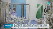 Ваксините срещу COVID-19 няма да са задължителни в САЩ