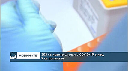 303 са новите случаи с COVID-19 у нас, 9 са починали