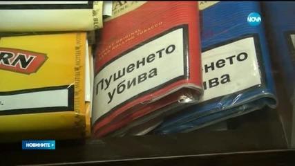 Поскъпват цигарите и