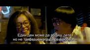 Бг субс! Perfect Two / Перфектната двойка (2012) Част 1/4