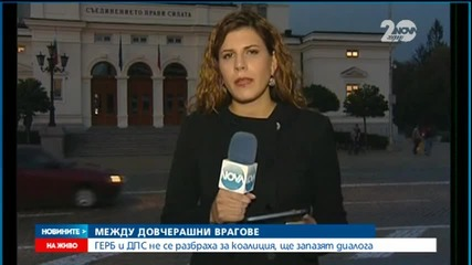 ГЕРБ не прие протегнатата ръка на ДПС - Новините на Нова