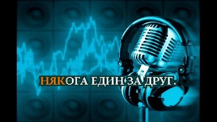 Васил Найденов - Почти забравена любов (караоке)