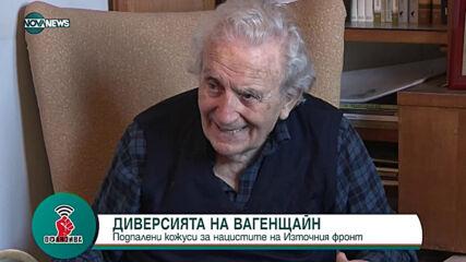 """Офанзива с Любо Огнянов"": Разказ на Анжел Вагенщайн"