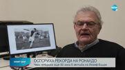 Спортни новини (21.01.2021 - централна емисия)