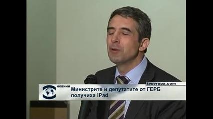 Министрите и депутатите от ГЕРБ получиха iPad