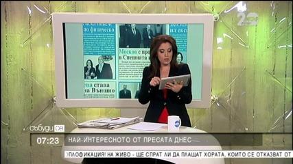 В печата: Борисов призова да се спре свободното падане на България - 1 част