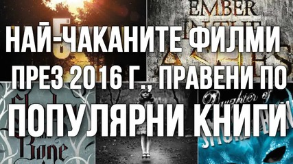 Най-чаканите филми през 2016 г., правени по популярни книги