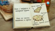 Моника - Киш с чийзкейк и поширани круши и Киш със сьомга, тикви и сирена - Bake off (23.11.2016)