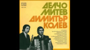 Димитър Колев - Акордеон и Делчо Митев кларинет 1975 г.