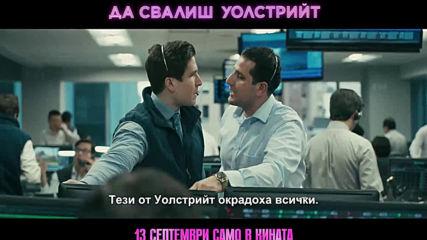 Да свалиш Уолстрийт Hustlers (2019) - клип с български субтитри
