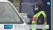 Австрия затяга контрола по границите
