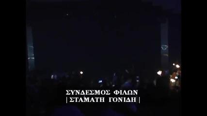 Стаматис Гонидис - Sindesmos Filon