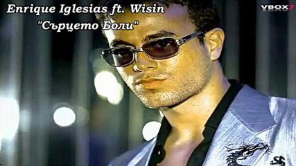 Превод! New 2016! Enrique Iglesias ft. Wisin - Duele El Corazon