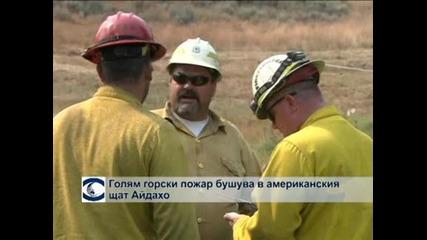 Огромен горски пожар бушува в американския щат Айдахо