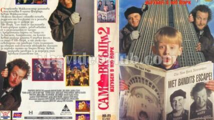Сам вкъщи 2: Изгубен в Ню Йорк (синхронен екип 3, дублаж по b-TV на 01.01.2007 г.) (запис)
