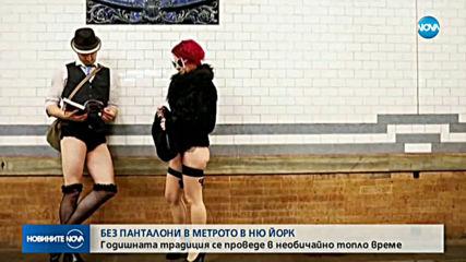 В Ню Йорк ходиха без панталони в метрото