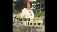 Румяна Попова - Магия от Македония