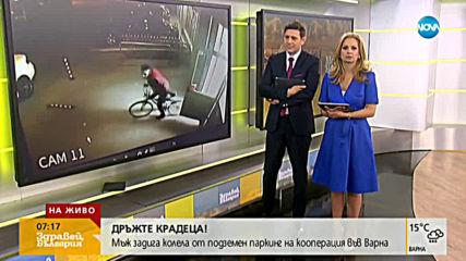 """""""Дръжте крадеца"""": Мъж задига колела от подземен паркинг във Варна"""