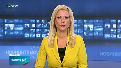 Новините на NOVA NEWS (03.08.2021 - 10:00)
