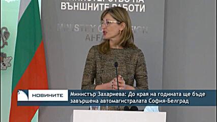 Министър Захариева: До края на годината ще бъде завършена автомагистралата София-Белград