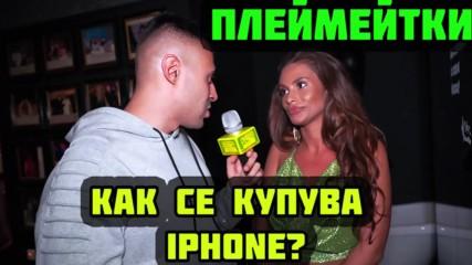 Плеймейтки: Как се купува Iphone? (смях)