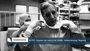 На 82 години ни напусна проф. Александър Чирков