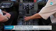ЗАРАДИ БУЙСТВАЩ ПЪТНИК: Самолет кацна аварийно в София (ВИДЕО)