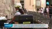 Задължителен здравен сертификат за всички работещи в Италия