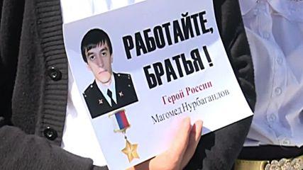Russia: Memorial service held for hero policeman Nurbagandov