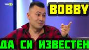 Bobby пред БНТ: Да си известен не е в последователите!