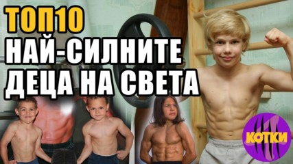 Топ 10 Най-силните деца на света