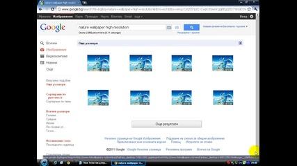 Как да търсите в Google определена снимка