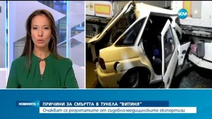 Причините за смъртта на загинали в тунела на Витиня - ясни до часове