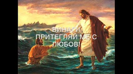 Силата на твоята любов - Хц Благовестие - Бургас