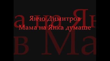 Янчо Димитров - Мама на Янка думаше
