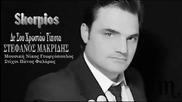 Стефанос Макридис-не ти дължа нищо