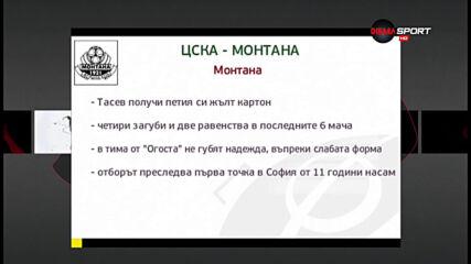ЦСКА - Монтана /Преди кръга/
