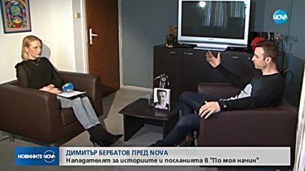 Бербатов: За да ръководиш футбола, трябва да си напълно готов