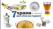 7 хранителни продукта, които не се развалят