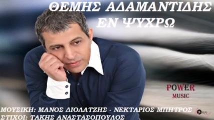 Темис Адамантидис ► Хладнокръвно
