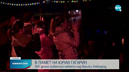В ПАМЕТ НА ЮРИЙ ГАГАРИН: 500 дрона осветиха небето на руски град