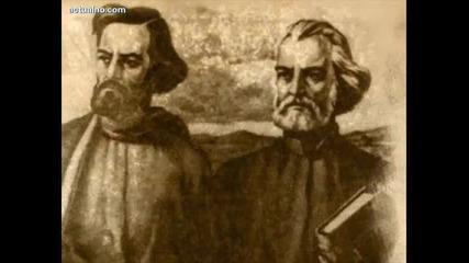 Св.св. Кирил и Методий ( Солунските братя )