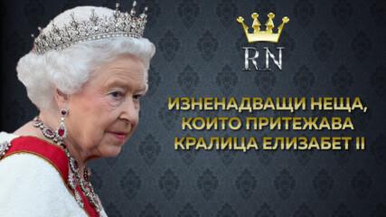 Изненадващи неща, които притежава кралица Елизабет II