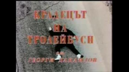 Крадецът на тролейбуси - пиеса от Георги Данаилов